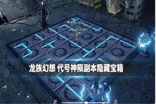 龙族幻想神陨隐藏箱子在哪_龙族幻想神陨隐藏箱子位置