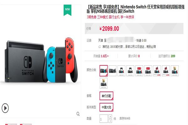 腾讯国行switch正式开卖 线上平台一夜销量过万