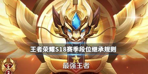 王者荣耀s18赛季段位怎么变化_王者荣耀s18赛季段位继承表