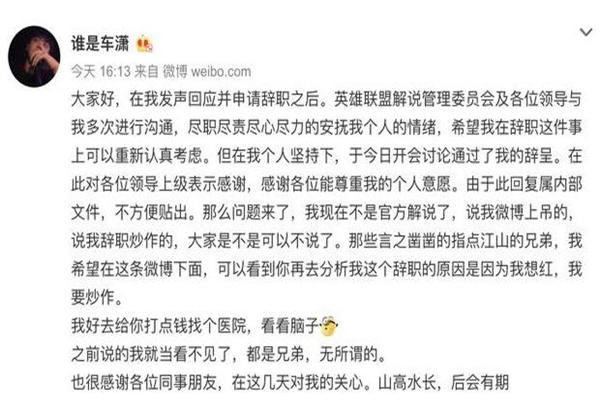 解说车潇正式宣布辞职 微博嘲讽喷子去医院看看脑子