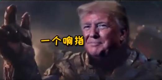 特朗普变身灭霸,特朗普灭霸,特朗普灭霸视频