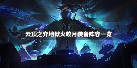 云顶之弈地狱火皎月主C怎么玩_9.24新版本地狱火皎月阵容装备搭配攻略