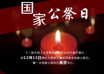 2019年南京大屠杀死难者国家公祭日 铭记历史,从中汲取前进力量