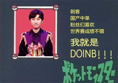 FPX官宣国产新中单,Doinb成为LPL本地选手,国产新中单,Doinb
