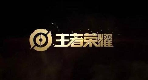 王者荣耀S18赛季上分英雄推荐_王者荣耀S18赛季上分攻略