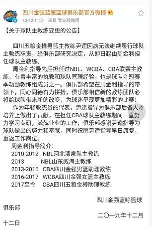 四川男篮官宣换帅,四川男篮新主教练,四川男篮教练