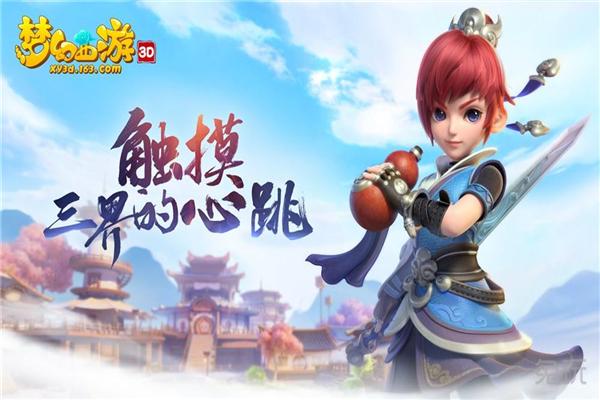 梦幻西游3d最强职业是哪个_梦幻西游3d最强职业推荐