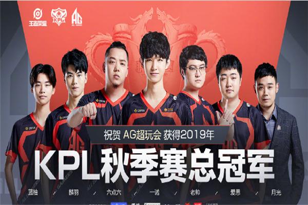 AG对战QG最后谁赢了 AG超玩会夺得2019王者荣耀KPL秋季赛冠军