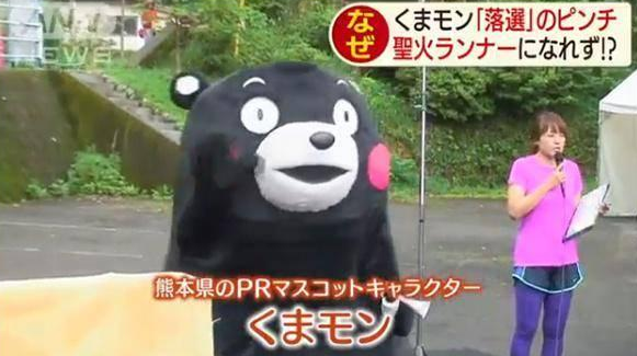 熊本熊落选火炬手,传递火炬时可能会摔倒很危险