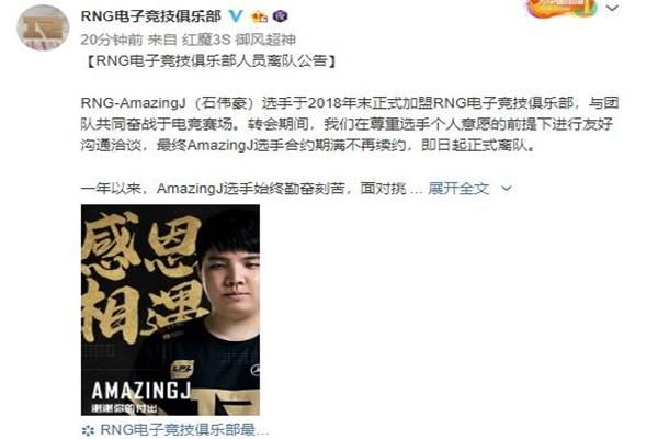 AmazingJ离队,AmazingJ,AmazingJ离开RNG,RNG战队AmazingJ离队