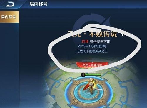 王者荣耀天元不败传说称号怎么获得_天元不败传说称号获取方法