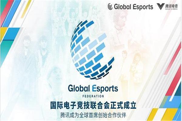 国际电子竞技联合会正式成立 国际电子竞技联合会是什么组织