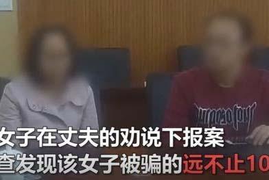 女研究生被骗311万死不承认 被警方说破后还不肯报案