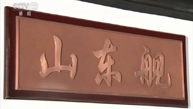 """中国双航母时代来临 首艘国产航母""""山东舰""""入列"""