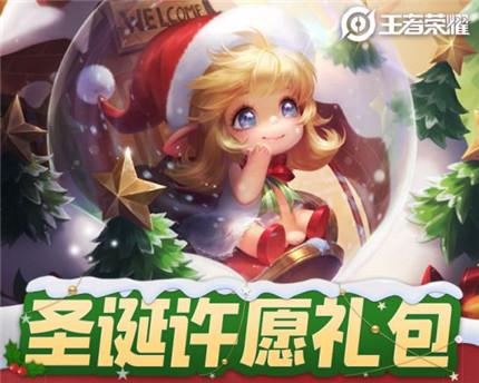 王者荣耀圣诞节有什么活动_王者荣耀圣诞节活动介绍