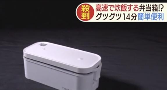 日本单身电饭煲,日本单身电饭煲走红,单身电饭煲