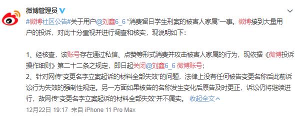 刘鑫微博被封,网友为何纷纷点赞?