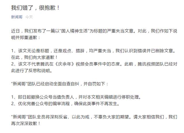 腾讯新闻哥致歉,腾讯新闻哥致歉了吗,中国人不配拥有精神生活,腾讯新闻哥