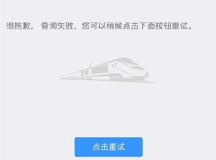 12306今天又崩了 客服表示:可尝试重装APP或切换网络