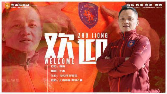 青岛中能宣布主帅由朱炯接任 已率领球队训练20多天