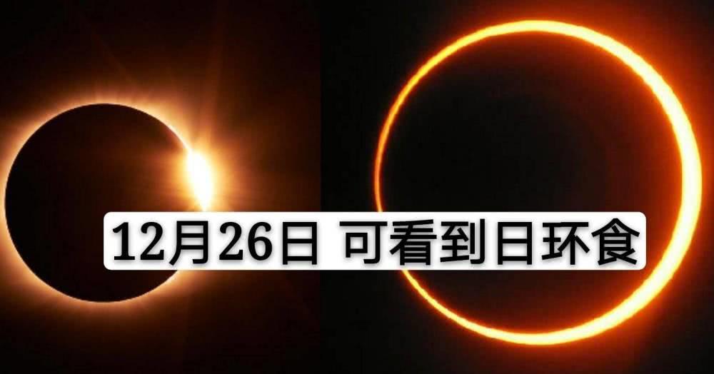 今天日偏食是什么时候?中国几点开始日食?