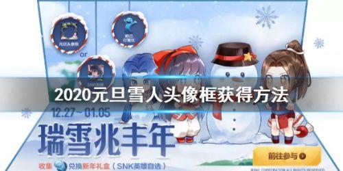 王者荣耀2020迎新雪球怎么获得_王者荣耀元旦雪人头像框获得方法