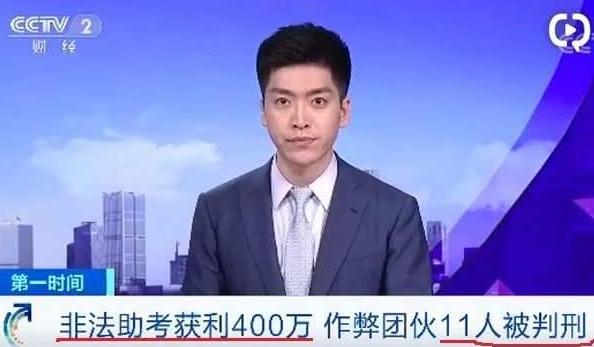 央视曝考研作弊链,犯罪团伙2年获利400万余元