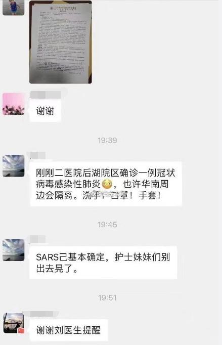 武汉出现非典型肺炎,武汉SARS,非典型肺炎