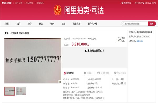 391万买手机号是真的吗 391万买手机号是怎么回事