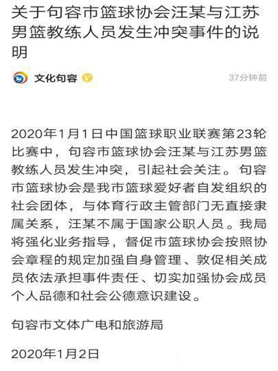 江苏主帅球迷冲突,江苏男篮球迷主教练冲突,江苏男篮