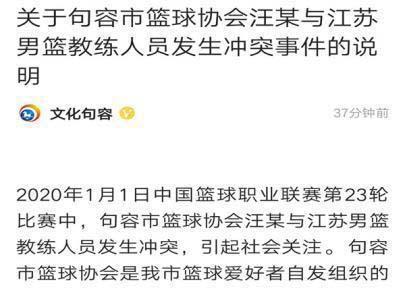 江苏男篮主帅球迷冲突 两人均被驱逐出场