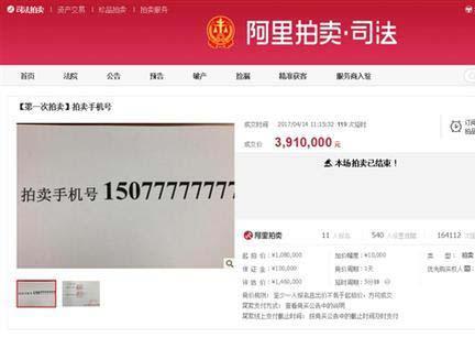 391万买手机号是什么情况?8个7手机靓号拍卖出天价