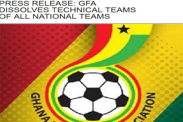加纳足协宣布解散是怎么回事 加纳足协宣布解散原因曝光