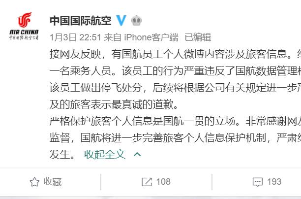 国航回应泄露明星乘客信息:涉事员工已被停飞