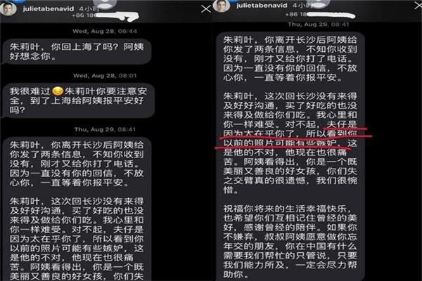 蒋劲夫起诉前女友是怎么回事 蒋劲夫起诉前女友背后真相是什么