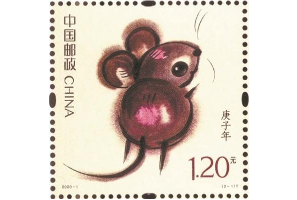 鼠年生肖邮票首发,由奥运福娃之父单担任设计