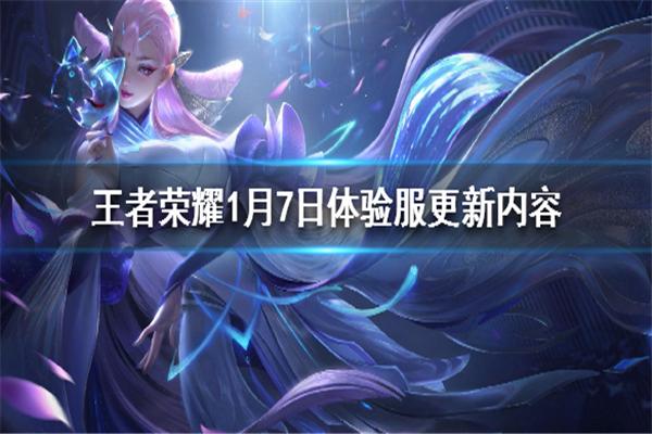 王者荣耀1月7日体验服更新了什么_王者荣耀1月7日体验服更新内容一览