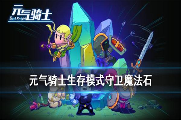 元气骑士生存模式怎么玩_元气骑士生存模式守护魔法石玩法攻略