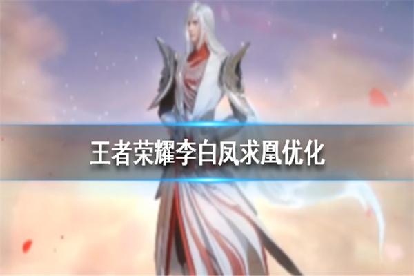 王者荣耀李白凤求凰优化了什么_王者荣耀李白凤求凰优化内容进度一览
