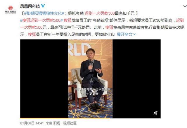 搜狐迟到一次罚款500元 360公司年会特等奖送免裁券