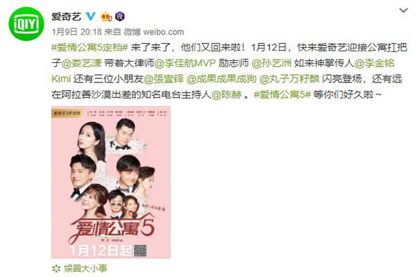 爱情公寓5定档播出时间 1月12日爱奇艺全网独播