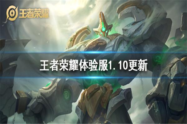王者荣耀体验服1月10日更新了什么_王者荣耀体验服1月10日更新内容一览
