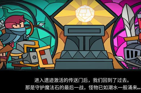 元气骑士古代传送门怎么玩_元气骑士古代传送门模式玩法攻略