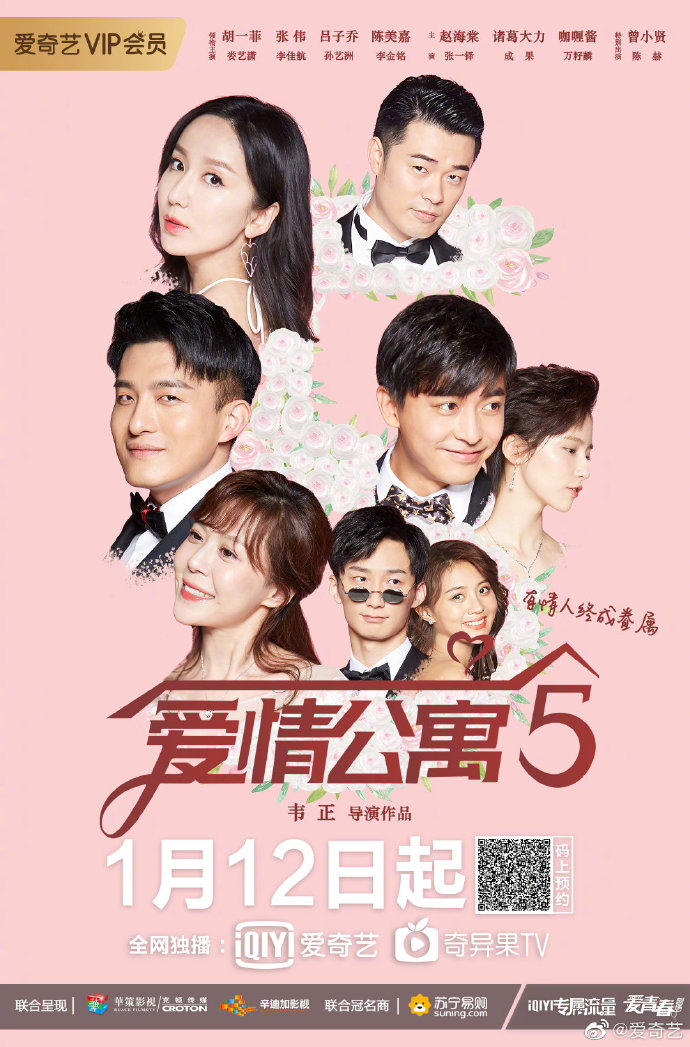 爱情公寓5定档,爱情公寓5播出时间,爱情公寓5