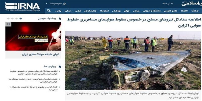 伊朗承认击落客机是怎么回事 伊朗承认击落客机是什么情况