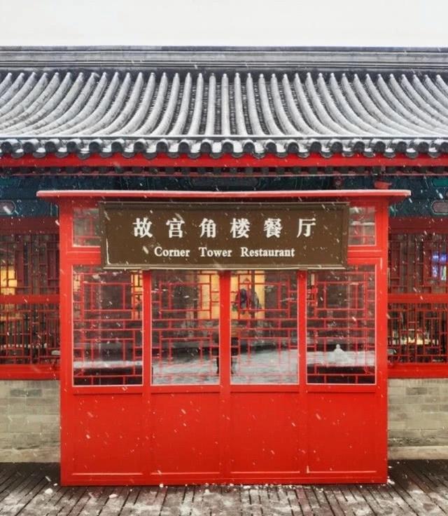 故宫推出年夜饭,故宫推出年夜饭多少钱一桌,故宫角楼餐厅,故宫年夜饭
