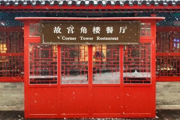 故宫推出年夜饭多少钱一桌?故宫角楼餐厅年夜饭消费一览