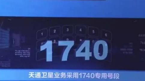 中国卫星电话来了,目前已实现我国领土与领海的全面覆盖