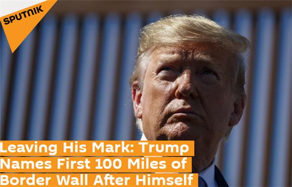美总统赐名边境墙,这堵长160公里的墙就叫特朗普