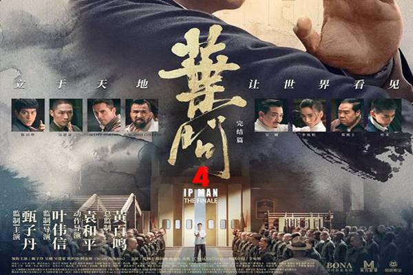 叶问4票房破10亿 问鼎华语片海外票房冠军